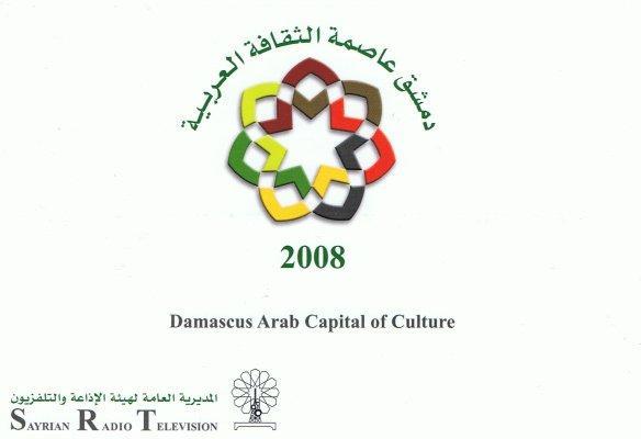 QSL Radio Damasco